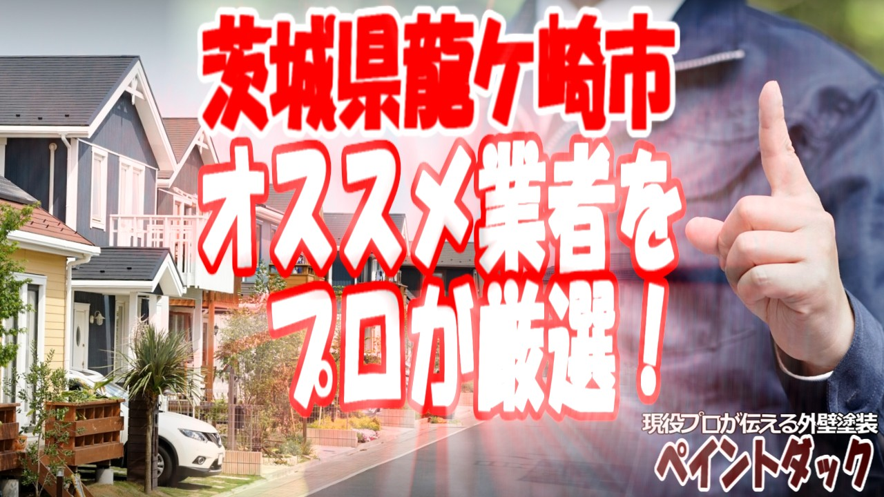 茨城県龍ケ崎市の外壁塗装業者