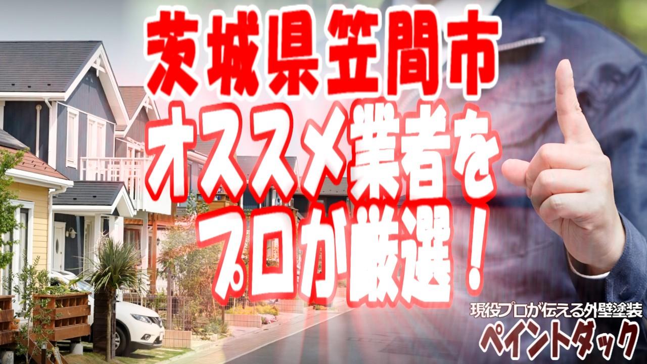 茨城県笠間市の外壁塗装業者