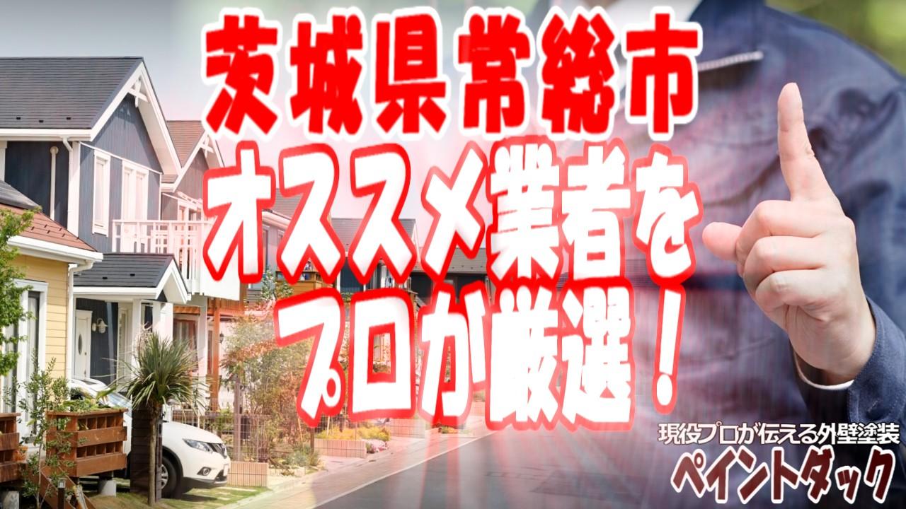 茨城県常総市の外壁塗装業者