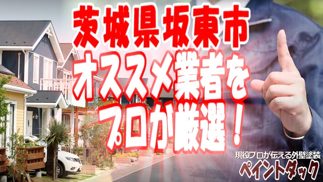 茨城県坂東市の外壁塗装業者