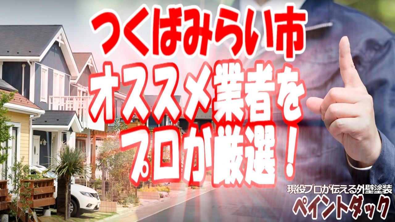 茨城県つくばみらい市の外壁塗装業者