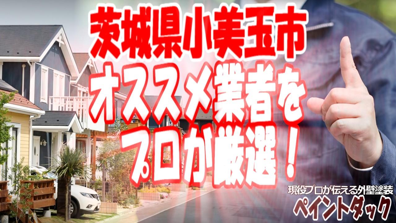茨城県小美玉市の外壁塗装業者