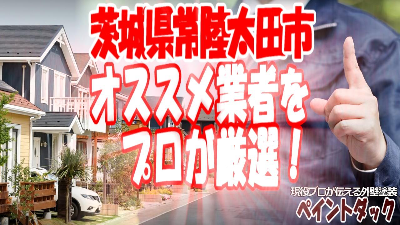 茨城県常陸太田市の外壁塗装業者