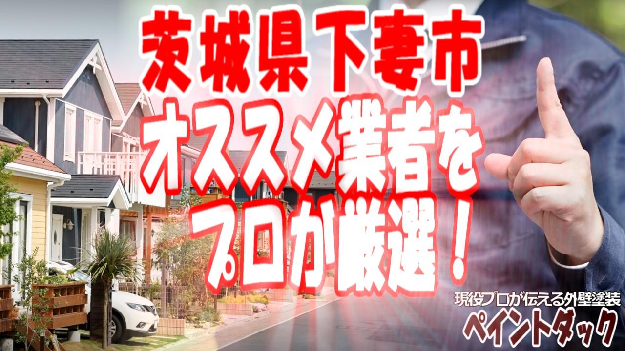 茨城県下妻市の外壁塗装業者